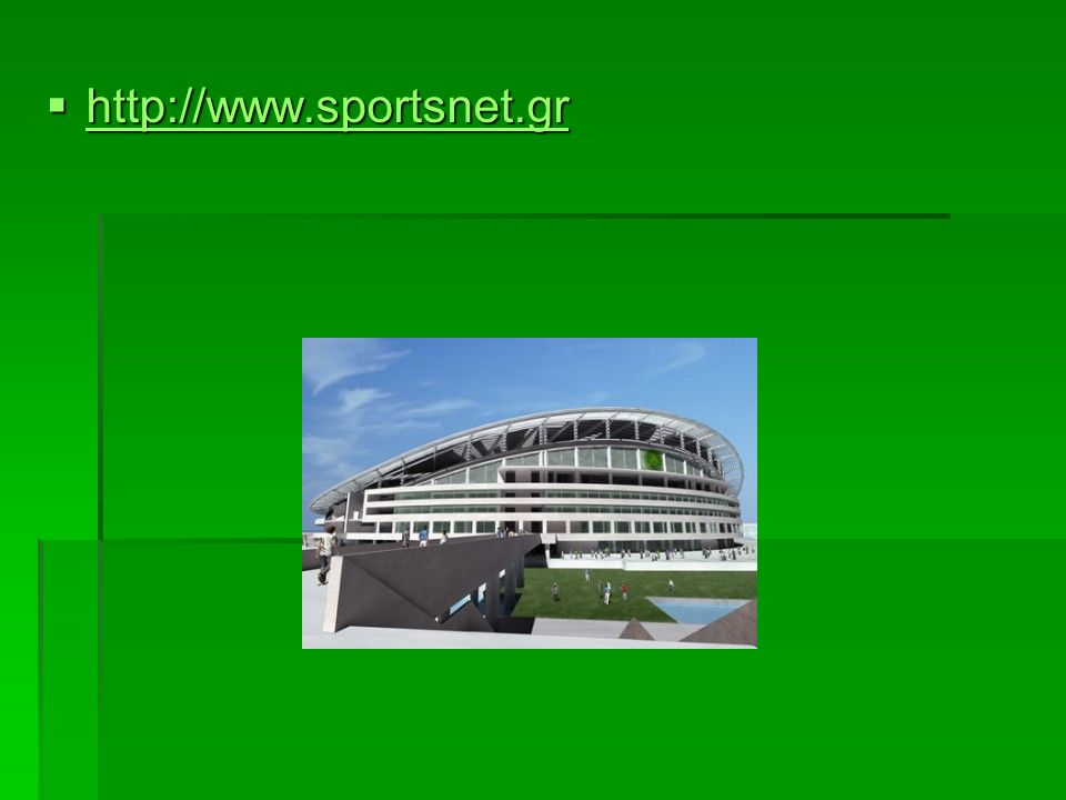  http://www.sportsnet.gr http://www.sportsnet.gr