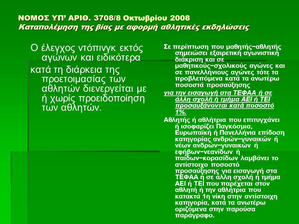 ΝΟΜΟΣ ΥΠ' ΑΡΙΘ. 3708/ Καταπολέμηση της βίας με αφορμή αθλητικές εκδηλώσεις ΝΟΜΟΣ ΥΠ' ΑΡΙΘ. 3708/8 Οκτωβρίου 2008 Καταπολέμηση της βίας με αφορμή αθλητ