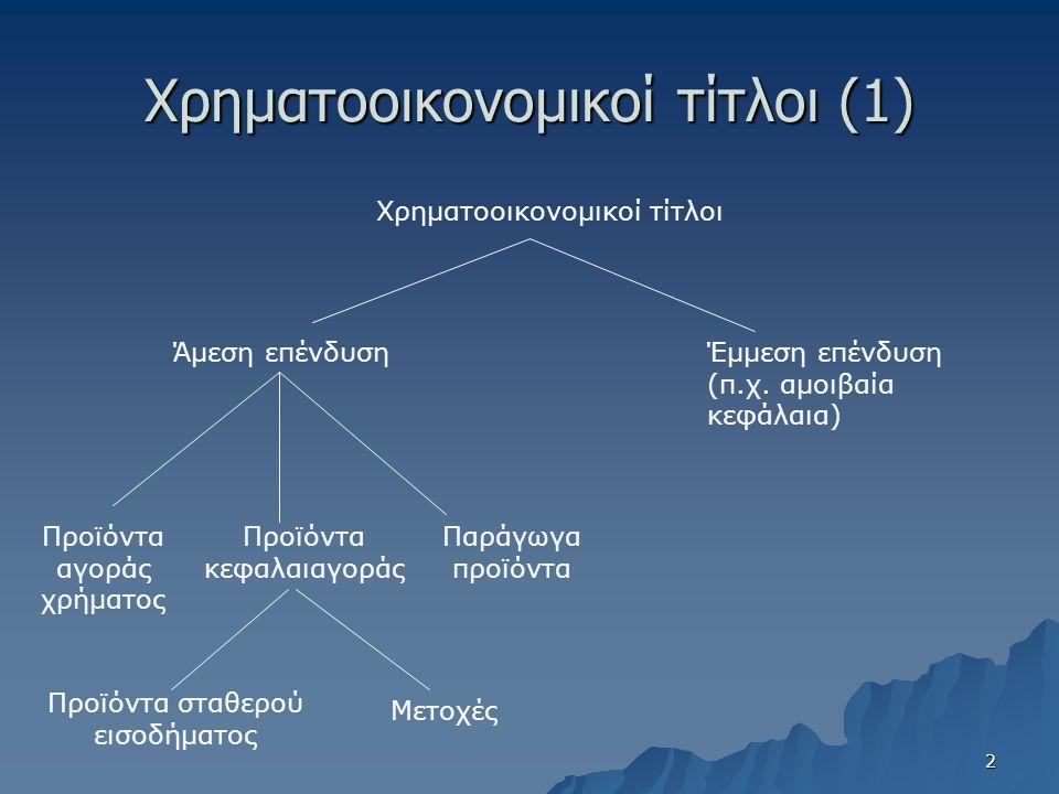 Χρηματοοικονομικοί τίτλοι (1) Χρηματοοικονομικοί τίτλοι Έμμεση επένδυση (π.χ.