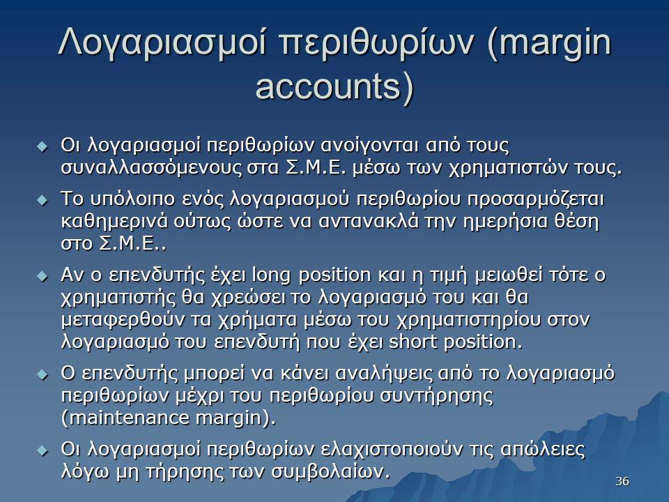 Λογαριασμοί περιθωρίων (margin accounts)  Οι λογαριασμοί περιθωρίων ανοίγονται από τους συναλλασσόμενους στα Σ.Μ.Ε.