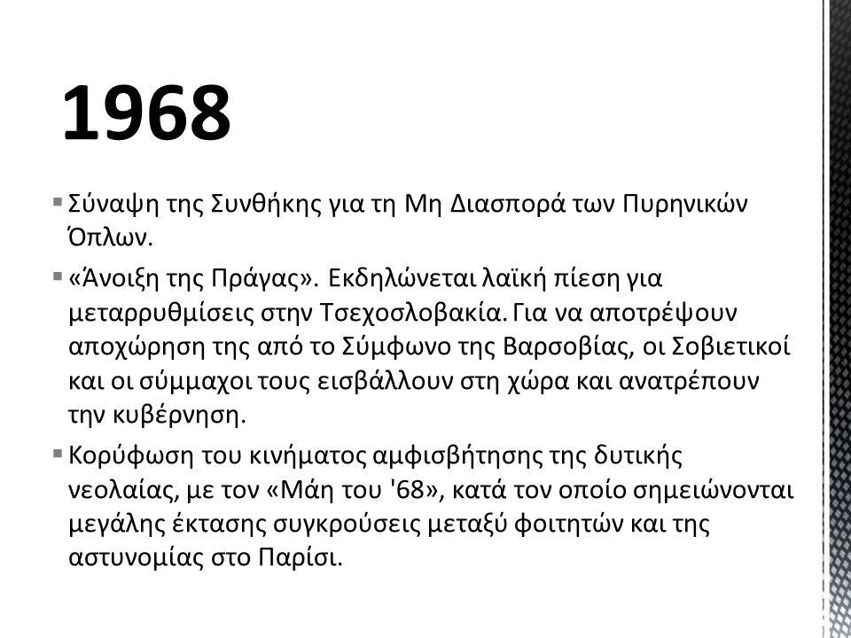  Σύναψη της Συνθήκης για τη Μη Διασπορά των Πυρηνικών Όπλων.  «Άνοιξη της Πράγας». Εκδηλώνεται λαϊκή πίεση για μεταρρυθμίσεις στην Τσεχοσλοβακία. Γι