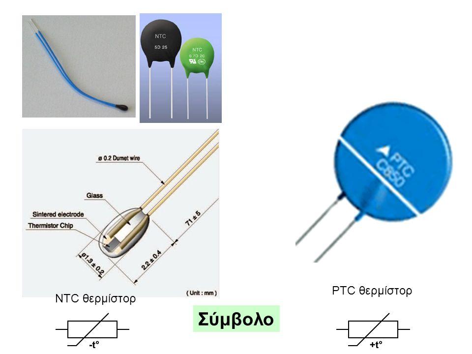 ΒΑΡΙΣΤΟΡ (Varistor) Το Βαρίστορ είναι ειδική ηλεκτρική αντίσταση, της οποία η τιμή της αλλάζει με την τιμή της εφαρμοζόμενης τάσης.