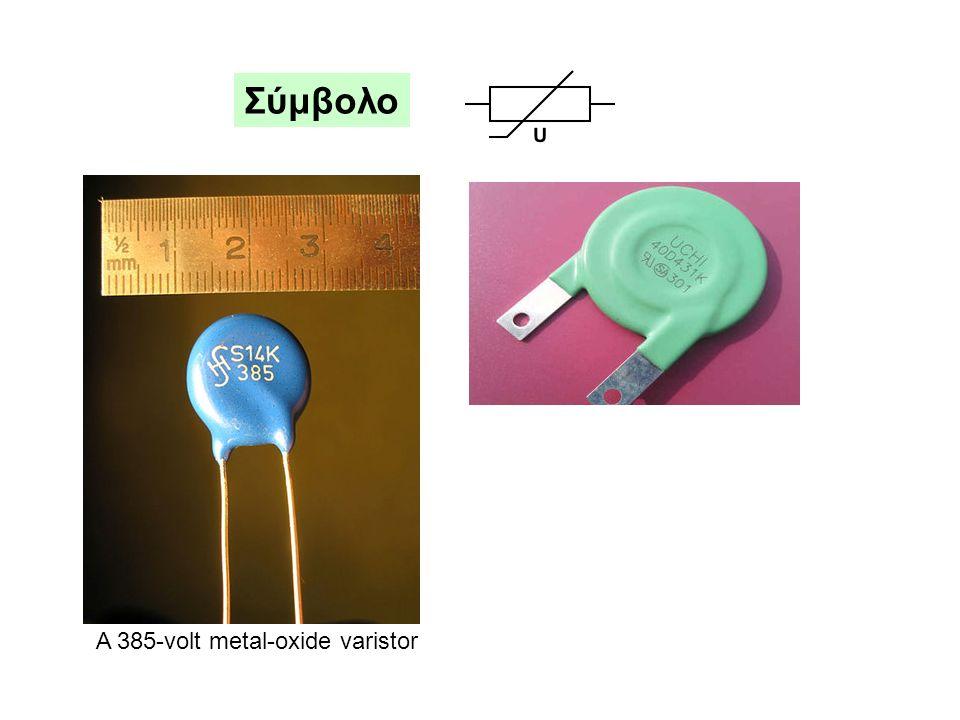 A 385-volt metal-oxide varistor Σύμβολο