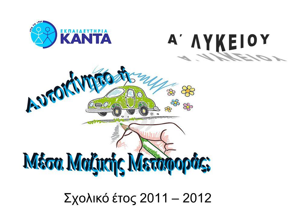 Σχολικό έτος 2011 – 2012