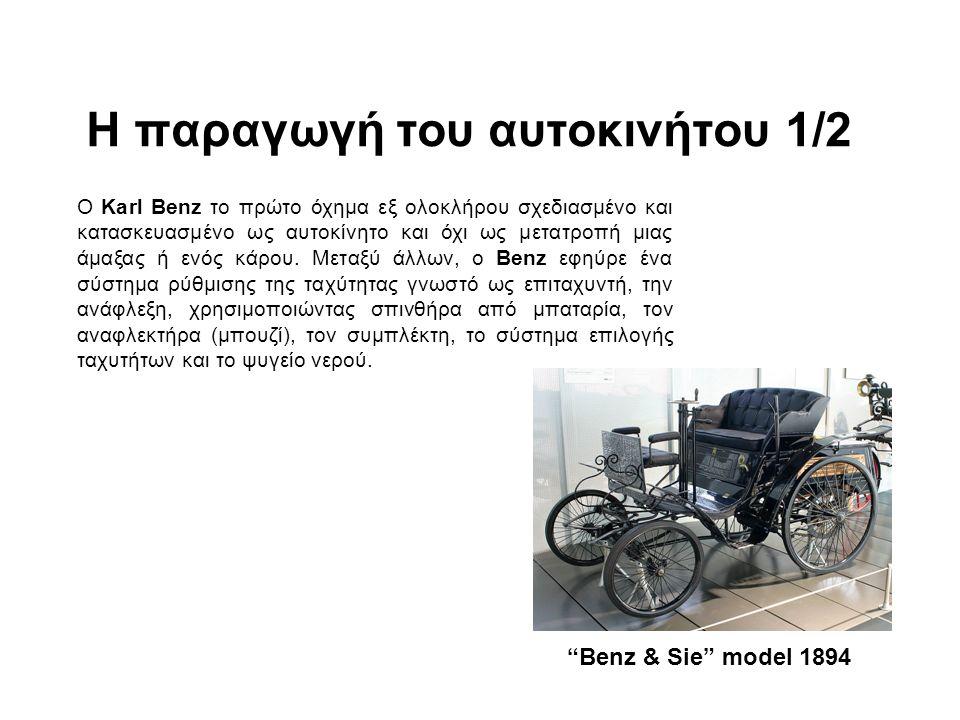 Η παραγωγή του αυτοκινήτου 1/2 Benz & Sie model 1894 Ο Karl Benz το πρώτο όχημα εξ ολοκλήρου σχεδιασμένο και κατασκευασμένο ως αυτοκίνητο και όχι ως μετατροπή μιας άμαξας ή ενός κάρου.