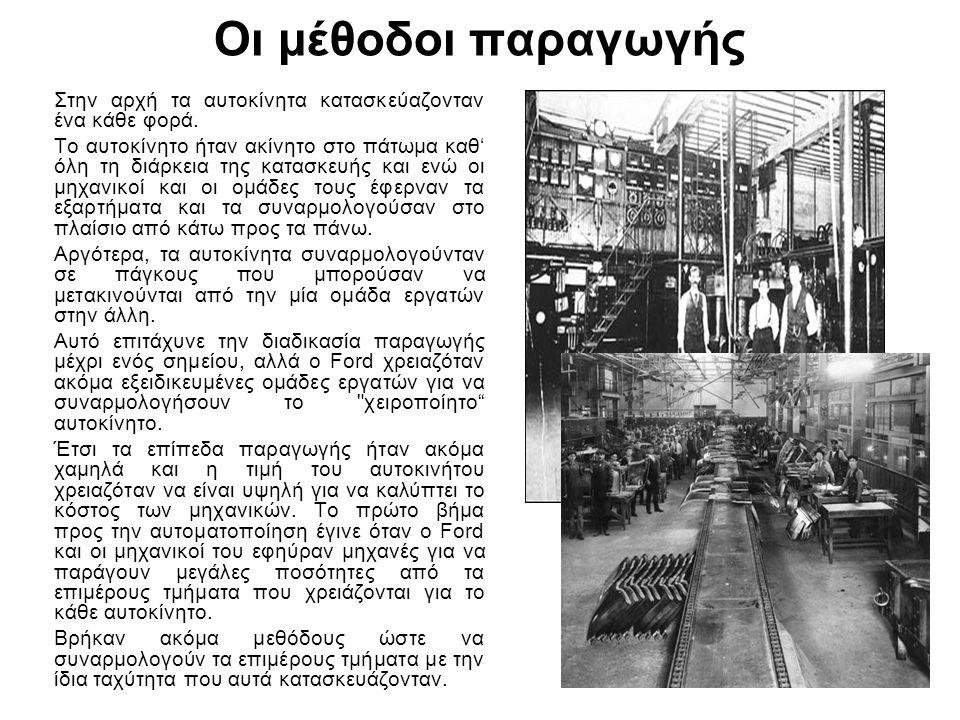 Οι μέθοδοι παραγωγής Στην αρχή τα αυτοκίνητα κατασκεύαζονταν ένα κάθε φορά.