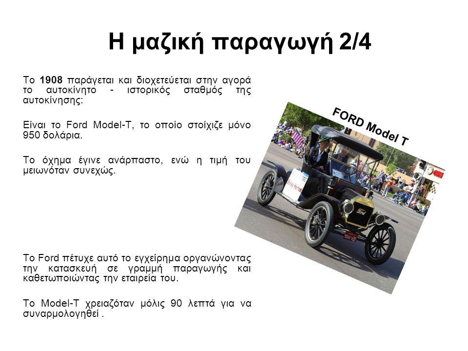 FORD Model T Το 1908 παράγεται και διοχετεύεται στην αγορά το αυτοκίνητο - ιστορικός σταθμός της αυτοκίνησης: Είναι το Ford Model-T, το οποίο στοίχιζε