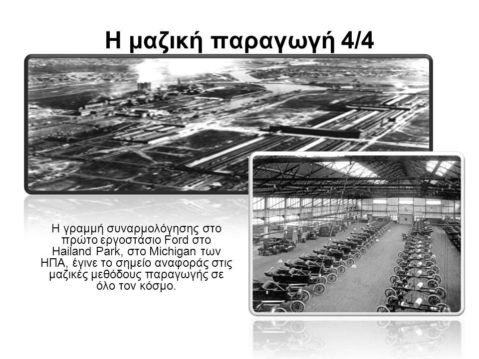 Η μαζική παραγωγή 4/4 Η γραμμή συναρμολόγησης στο πρώτο εργοστάσιο Ford στο Hailand Park, στο Michigan των ΗΠΑ, έγινε το σημείο αναφοράς στις μαζικές
