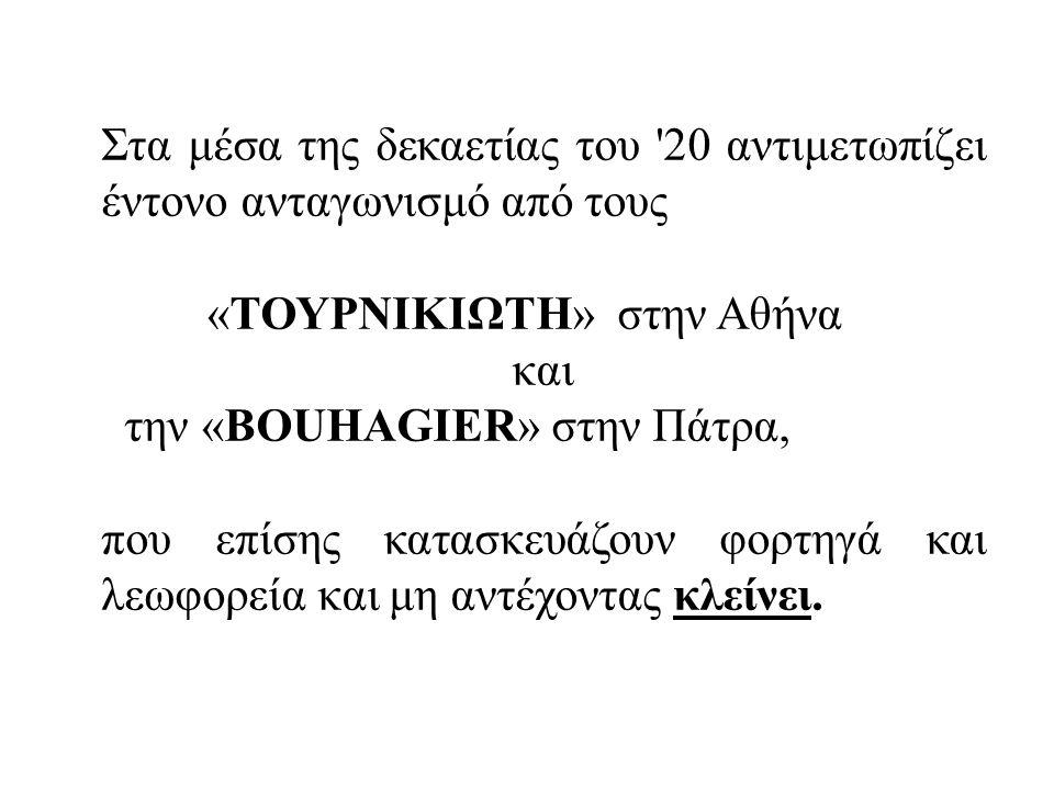 Στα μέσα της δεκαετίας του 20 αντιμετωπίζει έντονο ανταγωνισμό από τους «ΤΟΥΡΝΙΚΙΩΤΗ» στην Αθήνα και την «BOUHAGIER» στην Πάτρα, που επίσης κατασκευάζουν φορτηγά και λεωφορεία και μη αντέχοντας κλείνει.