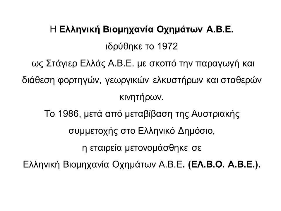 Η Ελληνική Βιομηχανία Οχημάτων Α.Β.Ε.ιδρύθηκε το 1972 ως Στάγιερ Ελλάς Α.Β.Ε.