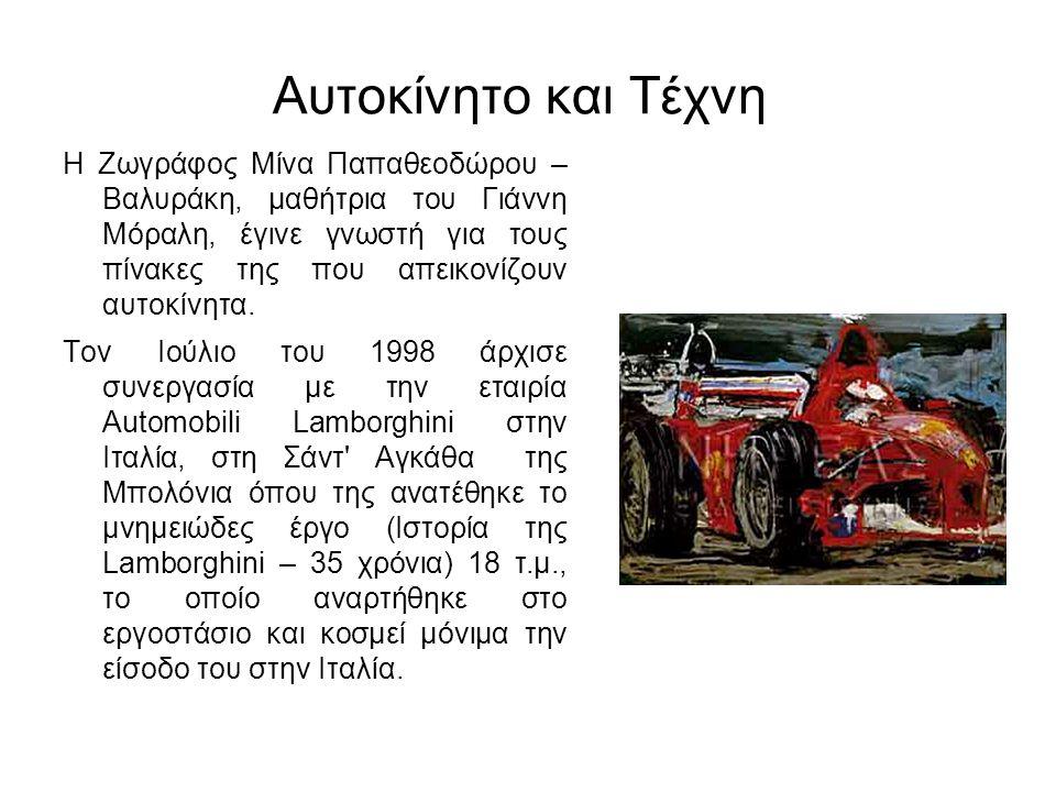 Αυτοκίνητο και Τέχνη Η Zωγράφος Μίνα Παπαθεοδώρου – Βαλυράκη, μαθήτρια του Γιάννη Μόραλη, έγινε γνωστή για τους πίνακες της που απεικονίζουν αυτοκίνητα.
