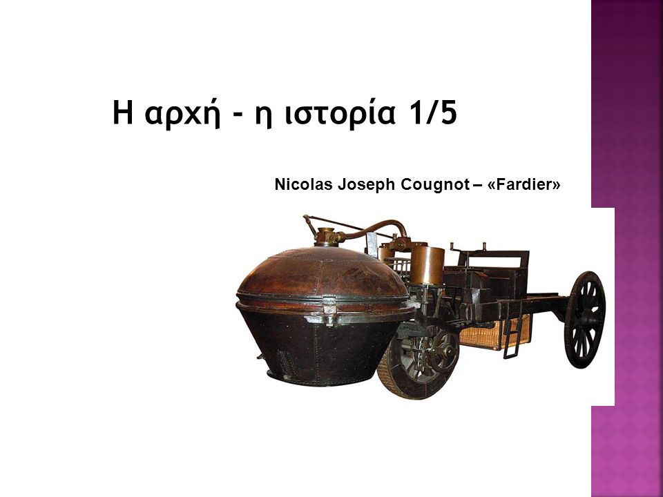 Η αρχή - η ιστορία 1/5 Nicolas Jοseph Cougnot – «Fardier»