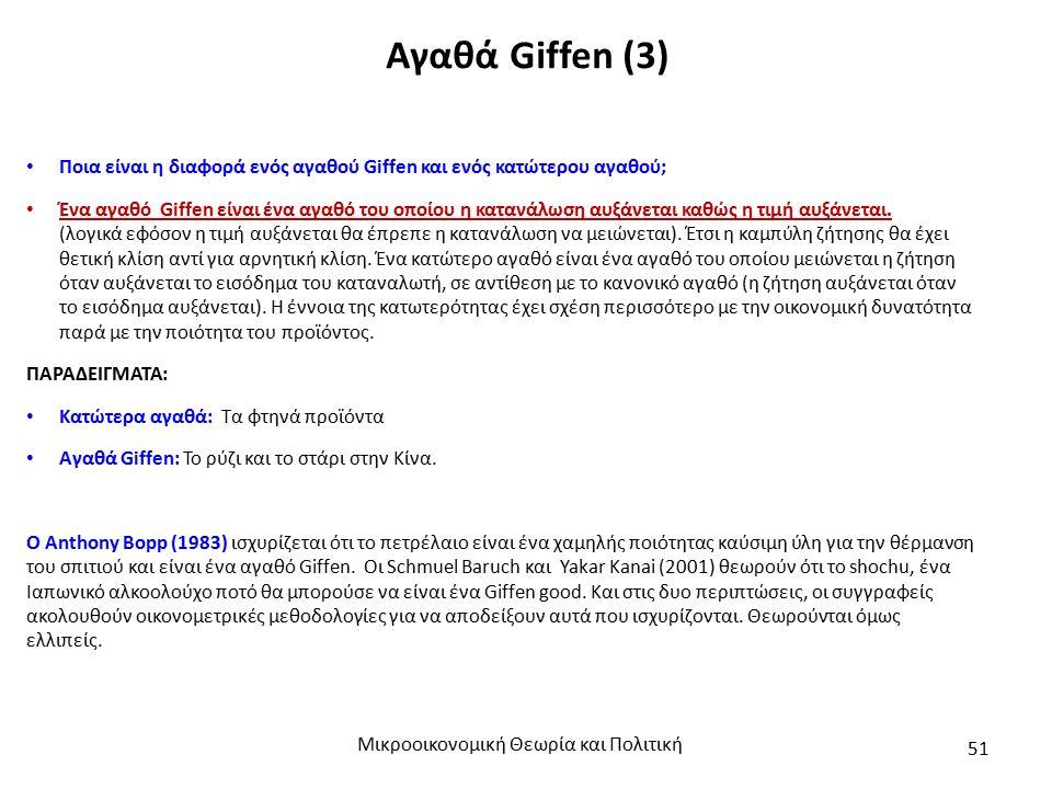 Αγαθά Giffen (3) Μικροοικονομική Θεωρία και Πολιτική 51 Ποια είναι η διαφορά ενός αγαθού Giffen και ενός κατώτερου αγαθού; Ένα αγαθό Giffen είναι ένα