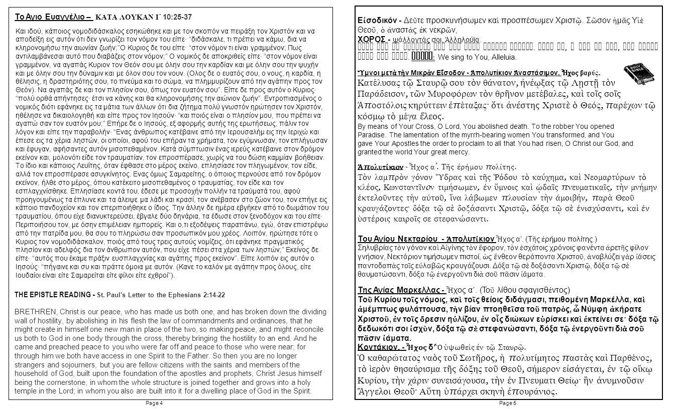 Page 5Page 4 Το Αγιο Ευαγγέλιο – ΚΑΤΑ ΛΟΥΚΑΝ Ι ´ 10:25-37 THE EPISTLE READING - St.