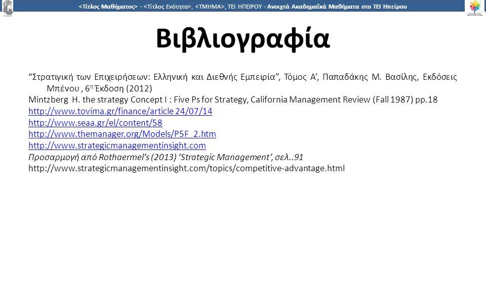3131 -,, ΤΕΙ ΗΠΕΙΡΟΥ - Ανοιχτά Ακαδημαϊκά Μαθήματα στο ΤΕΙ Ηπείρου Βιβλιογραφία Στρατιγική των Επιχειρήσεων: Ελληνική και Διεθνής Εμπειρία , Τόμος Α', Παπαδάκης Μ.
