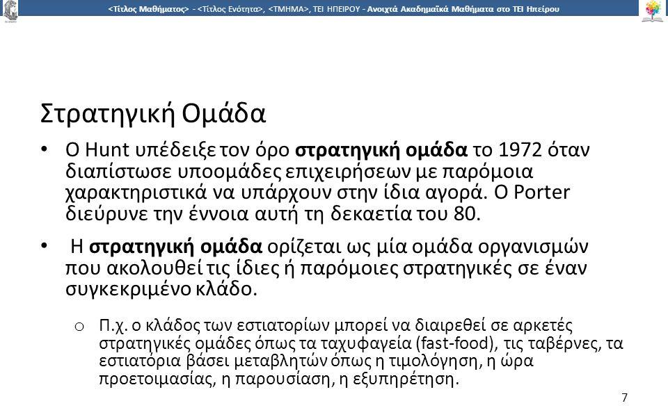 2828 -,, ΤΕΙ ΗΠΕΙΡΟΥ - Ανοιχτά Ακαδημαϊκά Μαθήματα στο ΤΕΙ Ηπείρου Προγραμματισμός βάσει σεναρίων Δημιουργία Σεναρίων 5.Εκτίμηση των πιθανοτήτων που παρουσιάζονται στο σενάριο.