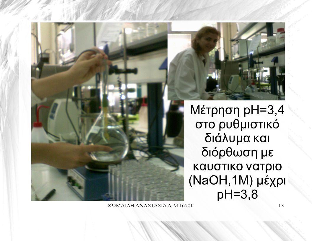 ΘΩΜΑΙΔΗ ΑΝΑΣΤΑΣΙΑ Α.Μ.1670113 Μέτρηση pH=3,4 στο ρυθμιστικό διάλυμα και διόρθωση με καυστικο νατριο (ΝaOH,1M) μέχρι pH=3,8