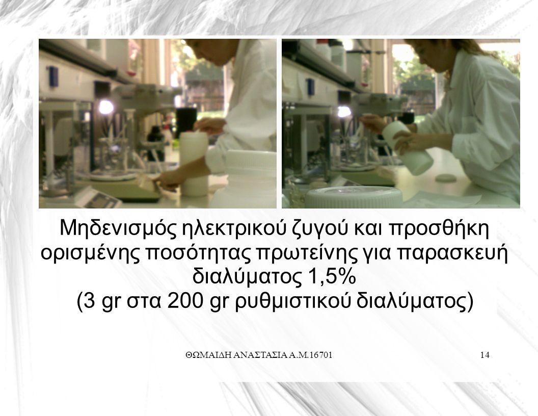 ΘΩΜΑΙΔΗ ΑΝΑΣΤΑΣΙΑ Α.Μ.1670114 Μηδενισμός ηλεκτρικού ζυγού και προσθήκη ορισμένης ποσότητας πρωτείνης για παρασκευή διαλύματος 1,5% (3 gr στα 200 gr ρυθμιστικού διαλύματος)