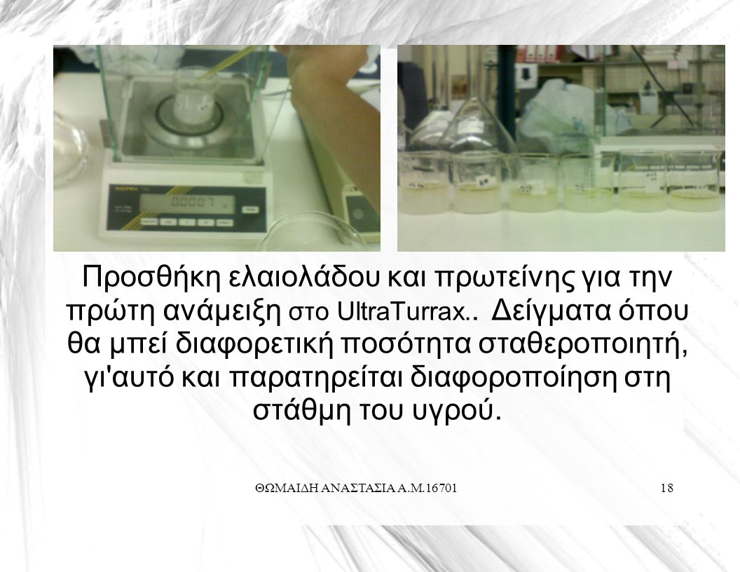 ΘΩΜΑΙΔΗ ΑΝΑΣΤΑΣΙΑ Α.Μ.1670118 Προσθήκη ελαιολάδου και πρωτείνης για την πρώτη ανάμειξη στο UltraTurrax..
