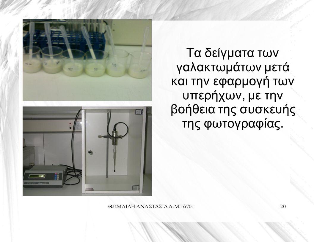 ΘΩΜΑΙΔΗ ΑΝΑΣΤΑΣΙΑ Α.Μ.1670120 Τα δείγματα των γαλακτωμάτων μετά και την εφαρμογή των υπερήχων, με την βοήθεια της συσκευής της φωτογραφίας.