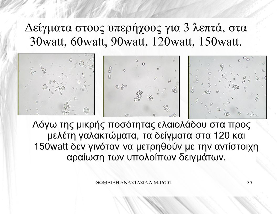 ΘΩΜΑΙΔΗ ΑΝΑΣΤΑΣΙΑ Α.Μ.1670135 Δείγματα στους υπερήχους για 3 λεπτά, στα 30watt, 60watt, 90watt, 120watt, 150watt.