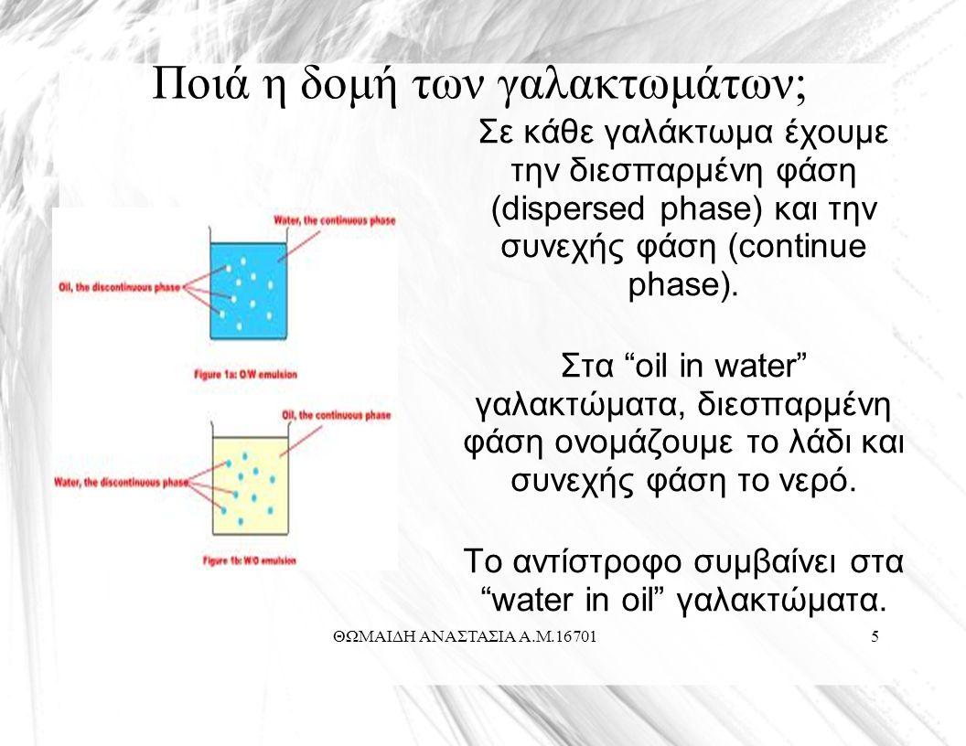 5 Ποιά η δομή των γαλακτωμάτων; Σε κάθε γαλάκτωμα έχουμε την διεσπαρμένη φάση (dispersed phase) και την συνεχής φάση (continue phase).