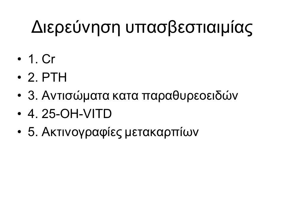 Διερεύνηση υπασβεστιαιμίας 1. Cr 2. PTH 3. Aντισώματα κατα παραθυρεοειδών 4.