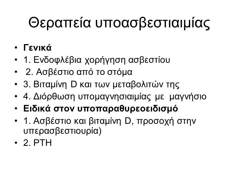 Θεραπεία υποασβεστιαιμίας Γενικά 1. Ενδοφλέβια χορήγηση ασβεστίου 2.