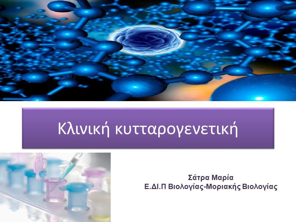 Κλινική κυτταρογενετική Σάτρα Μαρία Ε.ΔΙ.Π Βιολογίας-Μοριακής Βιολογίας