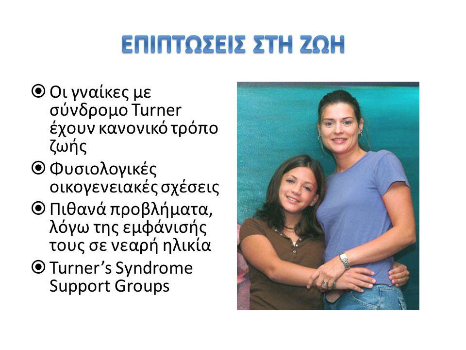  Οι γναίκες με σύνδρομο Turner έχουν κανονικό τρόπο ζωής  Φυσιολογικές οικογενειακές σχέσεις  Πιθανά προβλήματα, λόγω της εμφάνισής τους σε νεαρή ηλικία  Turner's Syndrome Support Groups