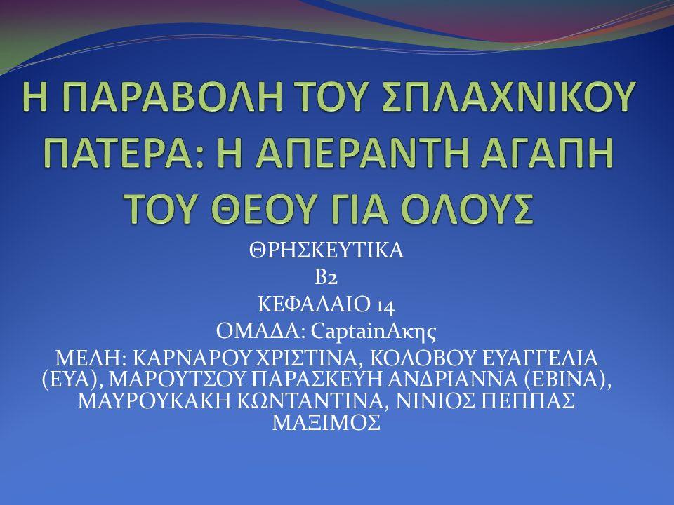ΘΡΗΣΚΕΥΤΙΚΑ Β2 ΚΕΦΑΛΑΙΟ 14 ΟΜΑΔΑ: CaptainΑκης ΜΕΛΗ: ΚΑΡΝΑΡΟΥ ΧΡΙΣΤΙΝΑ, ΚΟΛΟΒΟΥ ΕΥΑΓΓΕΛΙΑ (ΕΥΑ), ΜΑΡΟΥΤΣΟΥ ΠΑΡΑΣΚΕΥΗ ΑΝΔΡΙΑΝΝΑ (ΕΒΙΝΑ), ΜΑΥΡΟΥΚΑΚΗ ΚΩΝΤΑΝΤΙΝΑ, ΝΙΝΙΟΣ ΠΕΠΠΑΣ ΜΑΞΙΜΟΣ
