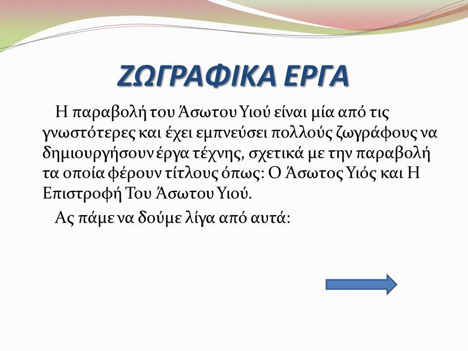 ΖΩΓΡΑΦΙΚΑ ΕΡΓΑ Ο ΑΣΩΤΟΣ ΥΙΟΣ, ΡΕΜΠΡΑΝΤ