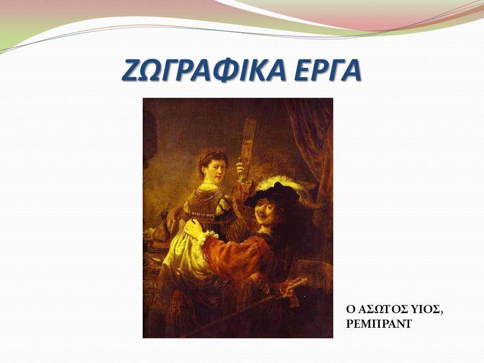 Παλαιότερα θεωρούσαν τον πίνακα αυτό αυτοπροσωπογραφία του Ρέμπραντ και προσωπογραφία της γυναίκας του Saskia, αλλά σήμερα η άποψη αυτή αμφισβητείται.