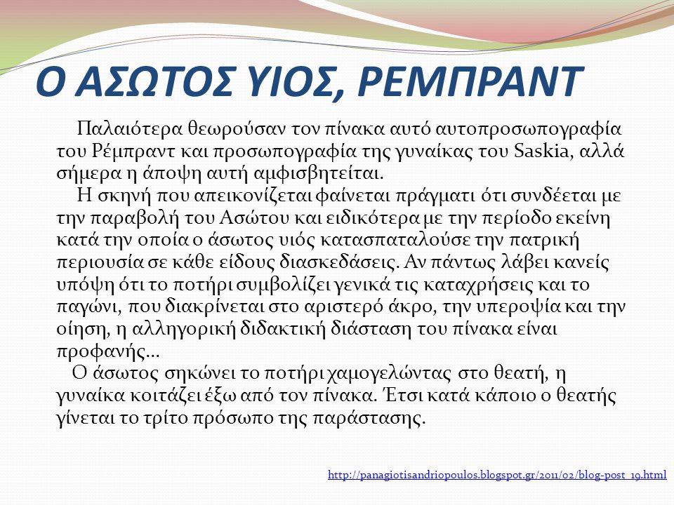 ΖΩΓΡΑΦΙΚΑ ΕΡΓΑ Η ΕΠΙΣΤΡΟΦΗ ΤΟΥ ΑΣΩΤΟΥ ΥΙΟΥ, ΡΕΜΠΡΑΝΤ
