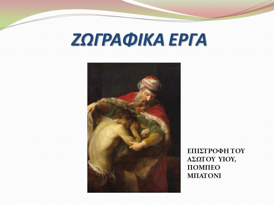 Η ΕΠΙΣΤΡΟΦΗ ΤΟΥ ΑΣΩΤΟΥ ΥΙΟΥ, ΜΠΑΤΟΝΙ Ο Πομπέο Μπατόνι ήταν ένας Ιταλός ζωγράφος, ο οποίος έζησε από τις 25 Ιανουαρίου 1708 έως τις 4 Φεβρουαρίου 1787.