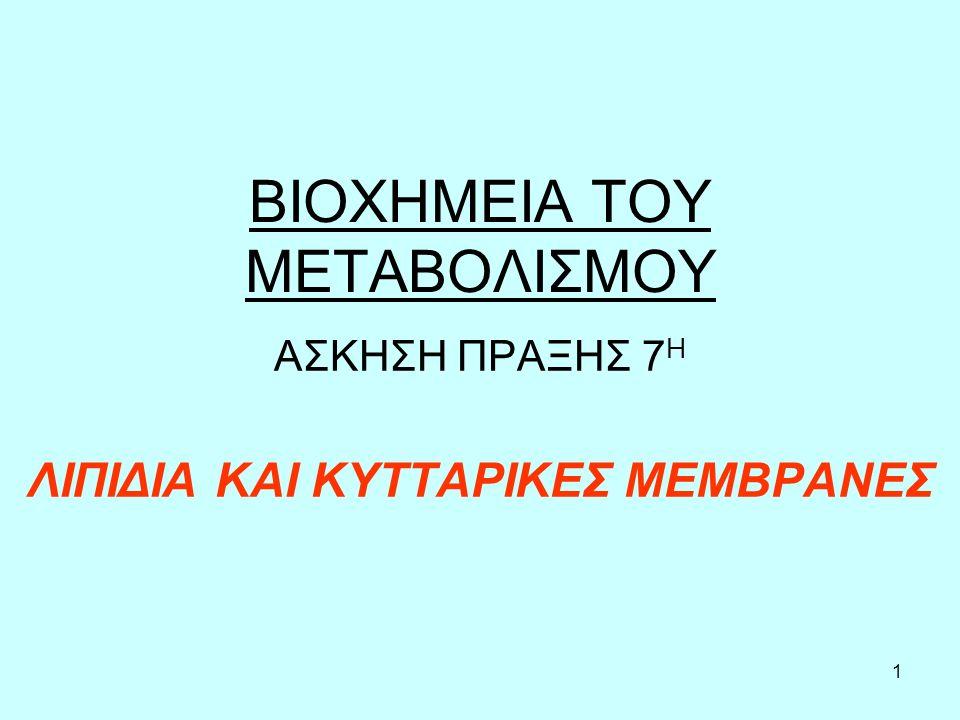 42 Χοληστερόλη: λιπίδιο με στεροειδή πυρήνα