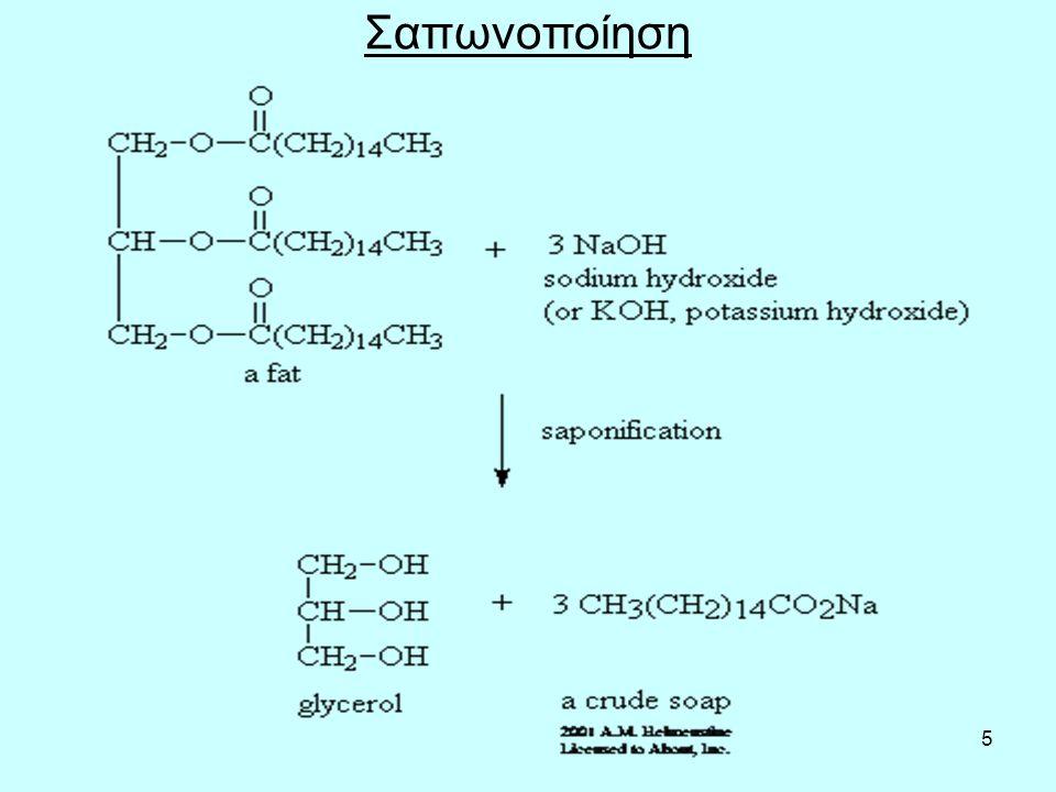 16 Αλυσίδα λιπαρών οξέων και ιδιότητές τους Το σημείο τήξης τωv λιπαρώv επηρεάζεται από: Τo μήκoς της αλυσίδας, π.χ.