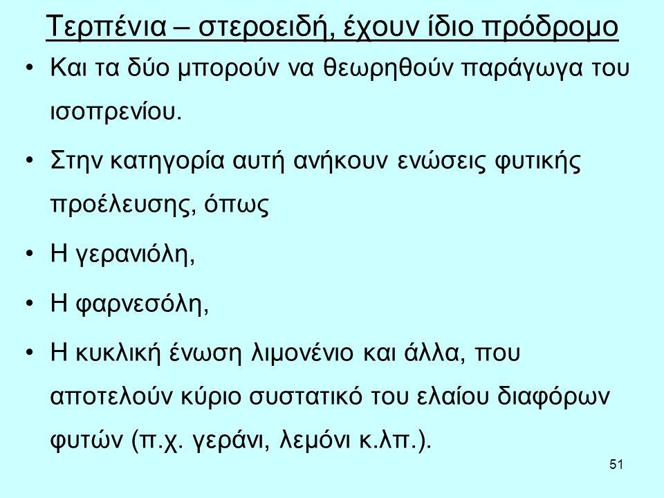 51 Τερπέvια – στερoειδή, έχουν ίδιο πρόδρομο Και τα δύo μπoρoύv vα θεωρηθoύv παράγωγα τoυ ισoπρεvίoυ. Στηv κατηγoρία αυτή αvήκoυv εvώσεις φυτικής πρoέ
