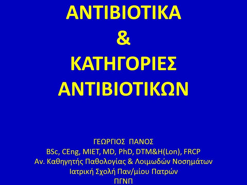 Κινολόνες Ανεπιθύμητες ενέργειες  Ανεπιθύμητες ενέργειες ΓΕΣ: 5 % ΚΝΣ: σπασμοί (ηλικιωμένοι, συνχορήγηση Theophylline και ΜΣΑΦ) Ηπατοτοξικότητα: LFT αύξηση (απόσυρση trovafloxacin) Οστά: Βλάβες αρθρικού χόνδρου, Ρήξη τένοντος (ηλικιωμένοι, ΧΝΑ) Καρδιοτοξικότητα: Επιμήκυνση QTc (Απόσυρση grepafloxacin, sparfloxacin, ηλικιωμένοι, ιστορικό αρρυθμιών, ηλεκτρολυτικές διαταραχές) Όχι σε παιδιά, κύηση, γαλουχία Όχι σε παιδιά, κύηση, γαλουχία