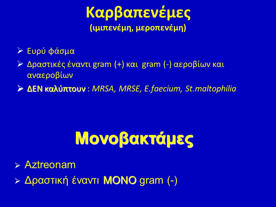 Καρβαπενέμες (ιμιπενέμη, μεροπενέμη)  Ευρύ φάσμα  Δραστικές έναντι gram (+) και gram (-) αεροβίων και αναεροβίων  ΔΕΝ καλύπτουν  ΔΕΝ καλύπτουν : M