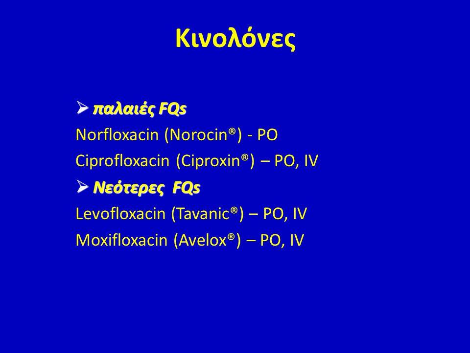 Κινολόνες  παλαιές FQs Norfloxacin (Norocin®) - PO Ciprofloxacin (Ciproxin®) – PO, IV  Νεότερες FQs Levofloxacin (Tavanic®) – PO, IV Moxifloxacin (A