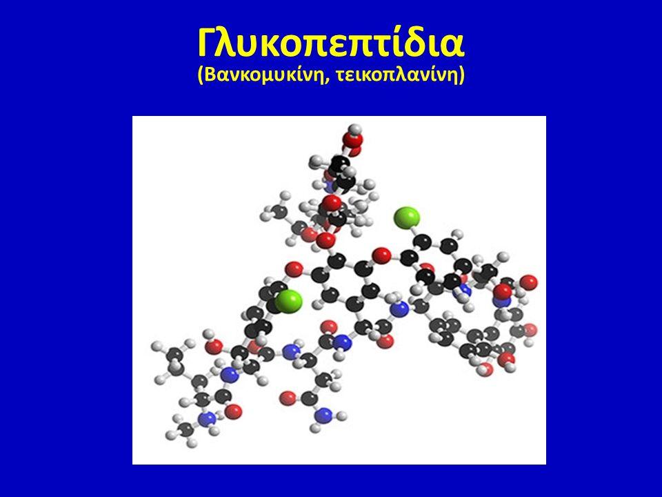 Γλυκοπεπτίδια (Βανκομυκίνη, τεικοπλανίνη)