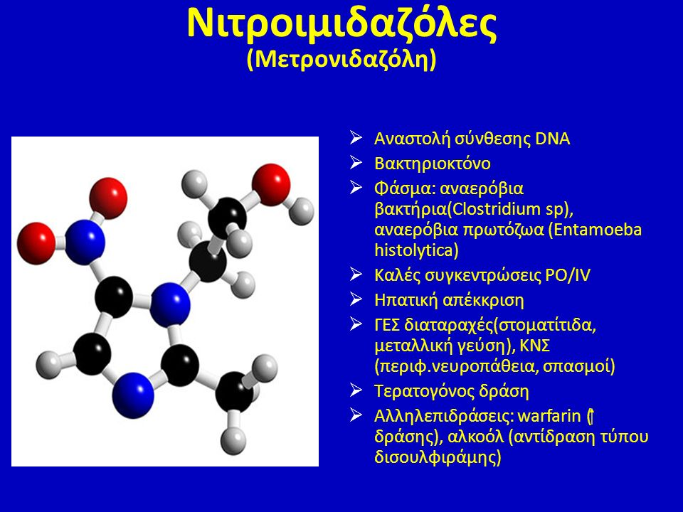  Αναστολή σύνθεσης DNA  Βακτηριοκτόνο  Φάσμα: αναερόβια βακτήρια(Clostridium sp), αναερόβια πρωτόζωα (Entamoeba histolytica)  Καλές συγκεντρώσεις
