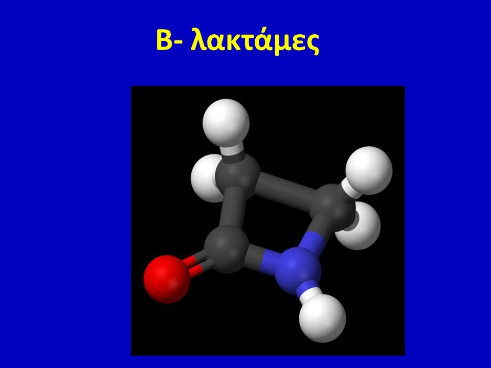  -λακτάμες Μηχανισμός δράσης  Αναστέλλουν την σύνθεση του κυτταρικού τοιχώματος μέσω σύνδεσης με penicillin-binding proteins (PBPs) του τοιχώματος  Η αναστολή των PBPs αναστέλλει την πεπτιδογλυκάνη Μηχανισμοί αντοχής  Παραγωγή beta-lactamase Υδρολύουν τον β-λακταμικό δακτύλιο  Τροποποίηση των PBPs
