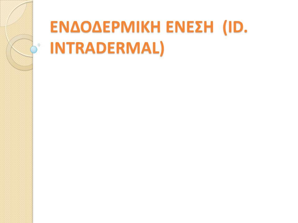 ΕΝΔΟΔΕΡΜΙΚΗ ΕΝΕΣΗ (ID. INTRADERMAL)