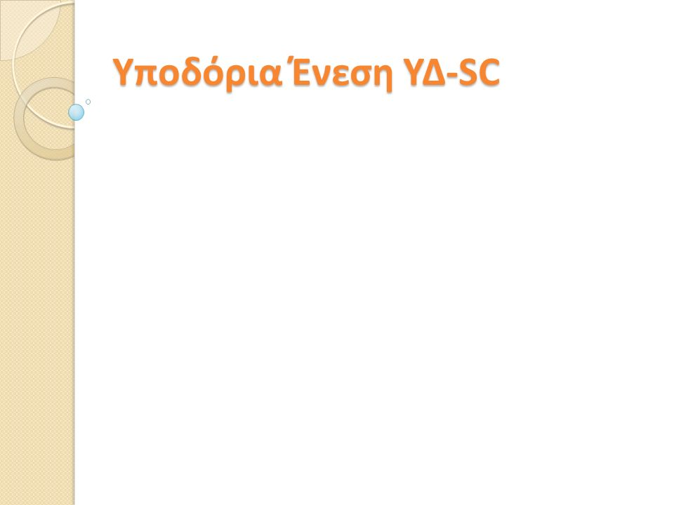 Υποδόρια Ένεση ΥΔ-SC