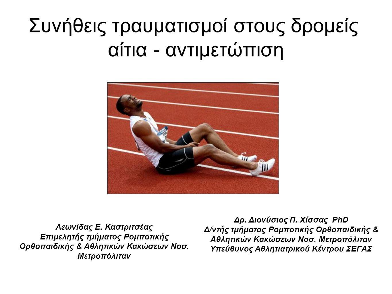 Συνήθεις τραυματισμοί στους δρομείς αίτια - αντιμετώπιση Δρ. Διονύσιος Π. Χίσσας PhD Δ/ντής τμήματος Ρομποτικής Ορθοπαιδικής & Αθλητικών Κακώσεων Νοσ.