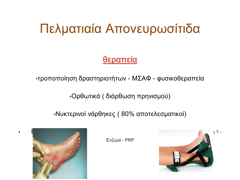 Πελματιαία Απονευρωσίτιδα θεραπεία τροποποίηση δραστηριοτήτων - ΜΣΑΦ - φυσικοθεραπεία Ορθωτικά ( διόρθωση πρηνισμού) Νυκτερινοί νάρθηκες ( 80% αποτελε