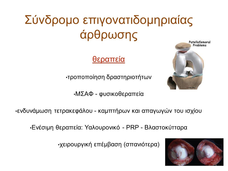 Σύνδρομο επιγονατιδομηριαίας άρθρωσης θεραπεία τροποποίηση δραστηριοτήτων ΜΣΑΦ - φυσικοθεραπεία ενδυνάμωση τετρακεφάλου - καμπτήρων και απαγωγών του ι