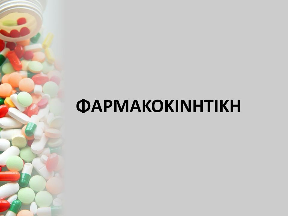 ΠΕΡΙΕΧΟΜΕΝΑ Οδοί διακίνησης & τροποποίησης φαρμάκου Οδοί χορήγησης φαρμάκου (εντερική, παρεντερική κ.α.) Απορρόφηση Φαρμάκου Βιοδιαθεσιμότητα Κατανομή & Όγκος Φαρμάκου Μεταβολισμός Απομάκρυνση/ απέκκριση Φαρμάκου